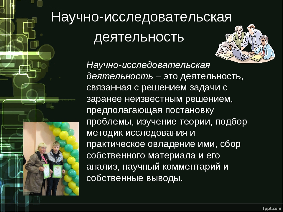 Научно-исследовательская деятельность Научно-исследовательская деятельность...