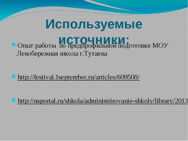 Используемые источники: Опыт работы по предпрофильной подготовке МОУ Левобере...