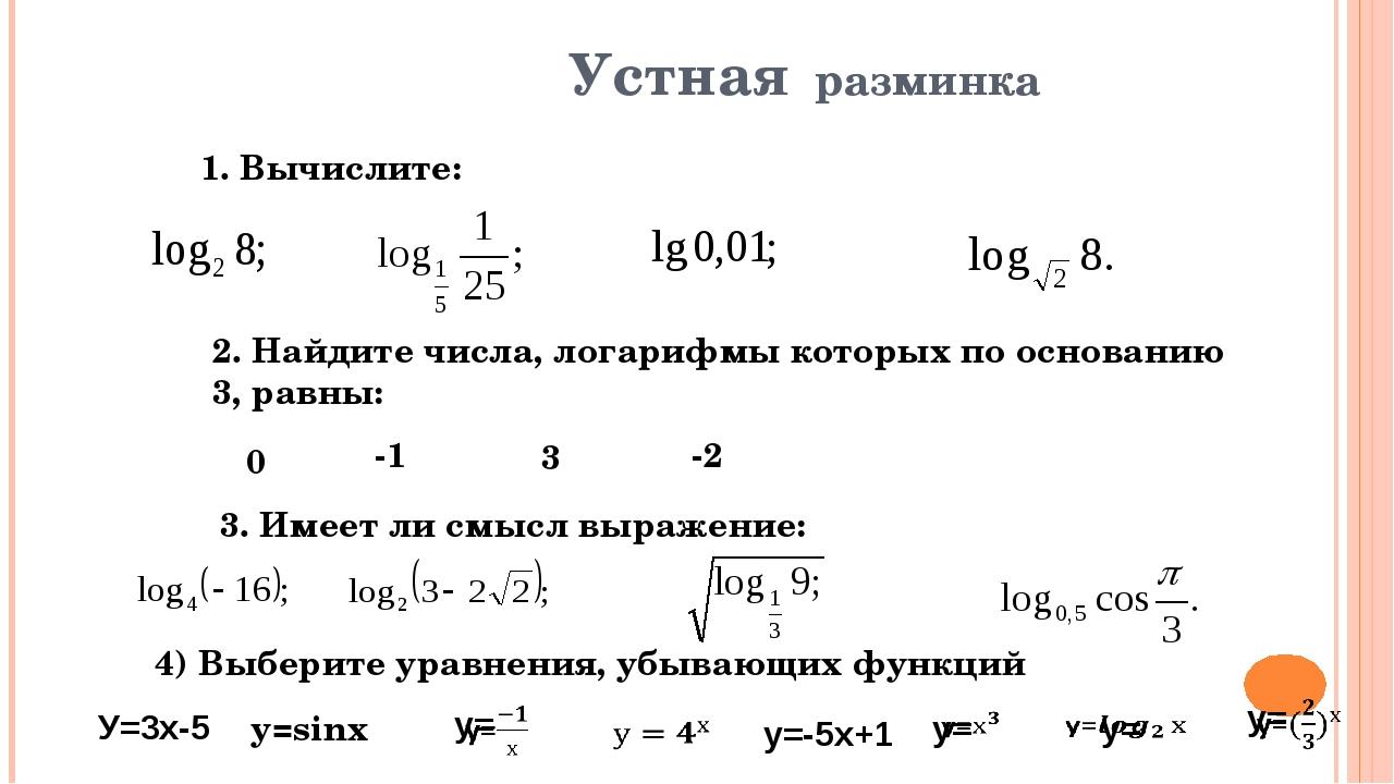 Устная разминка 1. Вычислите: 2. Найдите числа, логарифмы которых по основани...