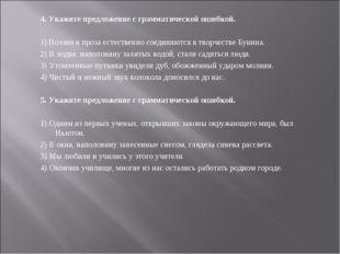 4. Укажите предложение с грамматической ошибкой. 1) Поэзия и проза естественн