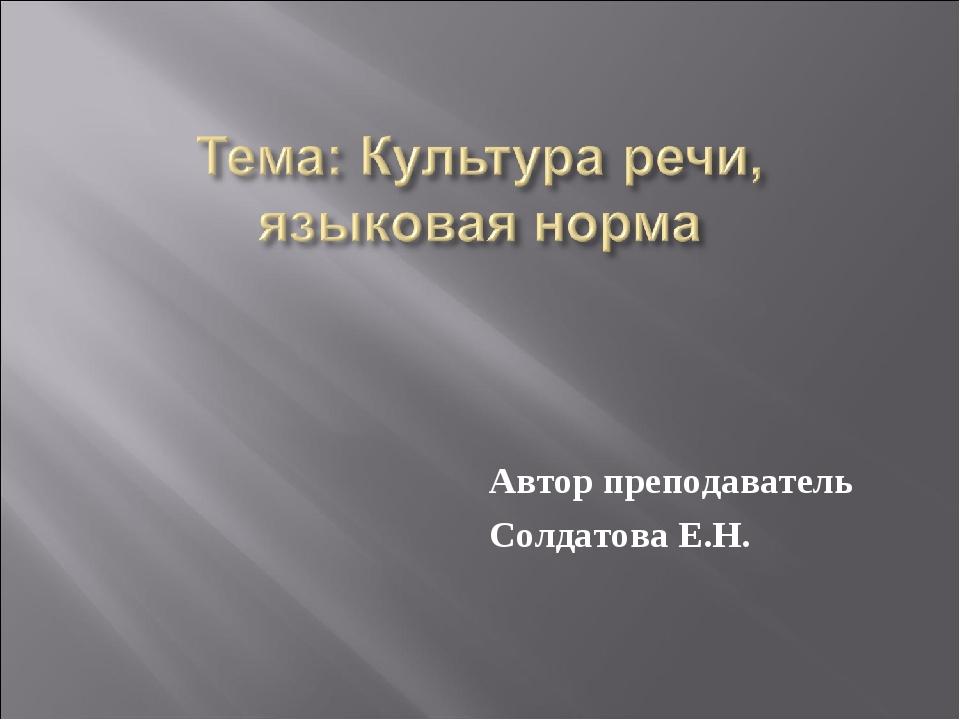 Автор преподаватель Солдатова Е.Н.