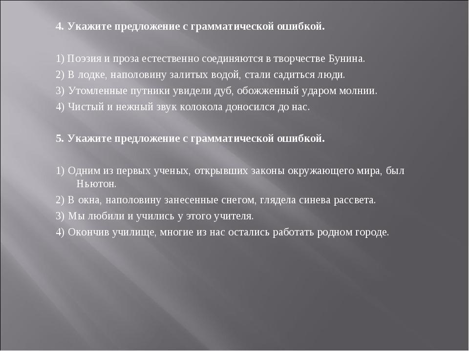 4. Укажите предложение с грамматической ошибкой. 1) Поэзия и проза естественн...
