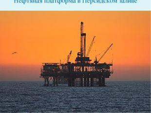 Нефтяная платформа в Персидском заливе