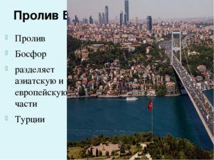 Пролив Бо Пролив Босфор разделяет азиатскую и европейскую части Турции