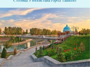 Столица Узбекистана город Ташкент