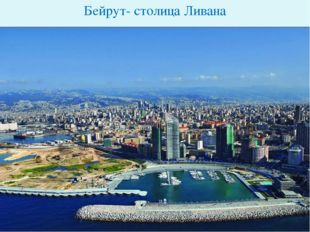Бейрут- столица Ливана