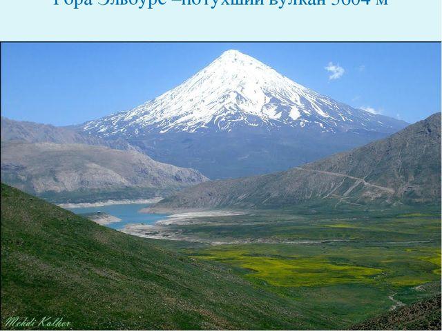 Гора Эльбурс –потухший вулкан 5604 м