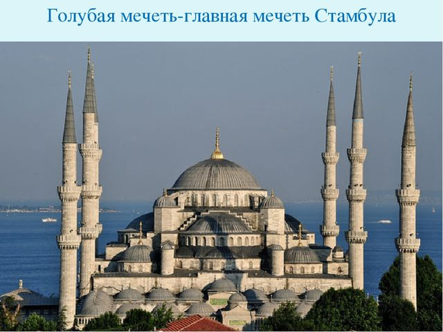 Голубая мечеть-главная мечеть Стамбула