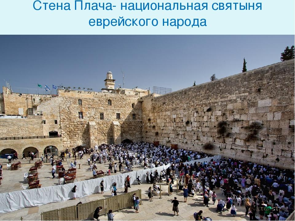 Стена Плача- национальная святыня еврейского народа