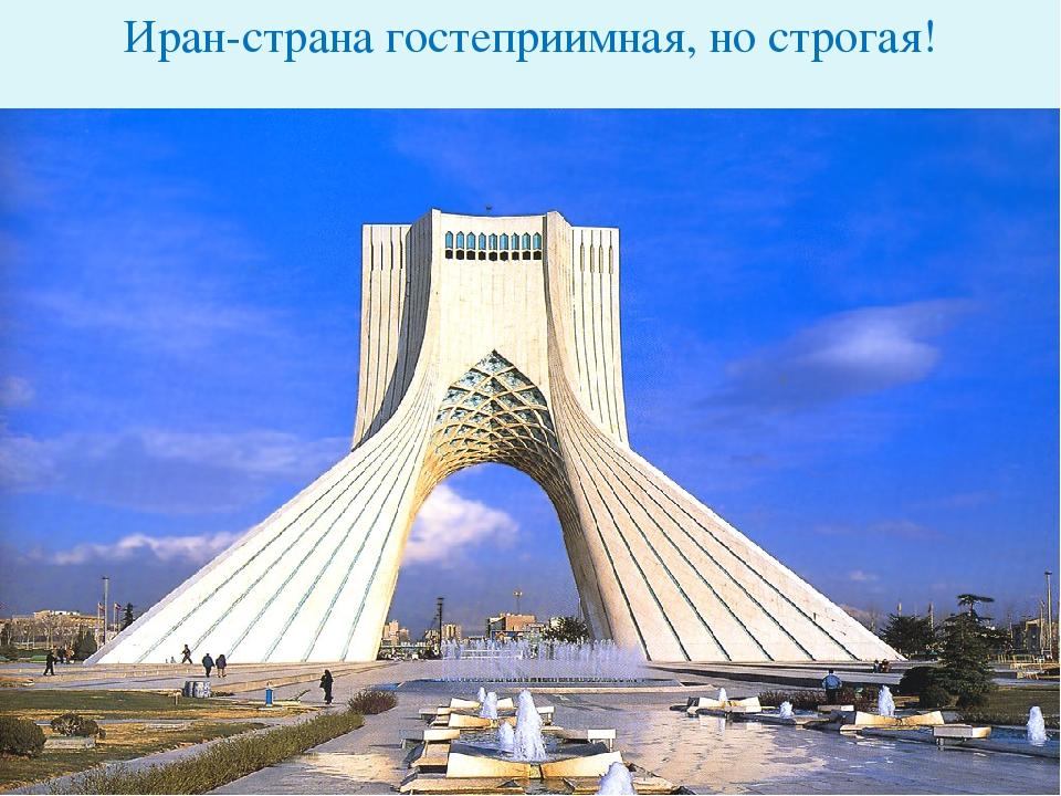 Иран-страна гостеприимная, но строгая!