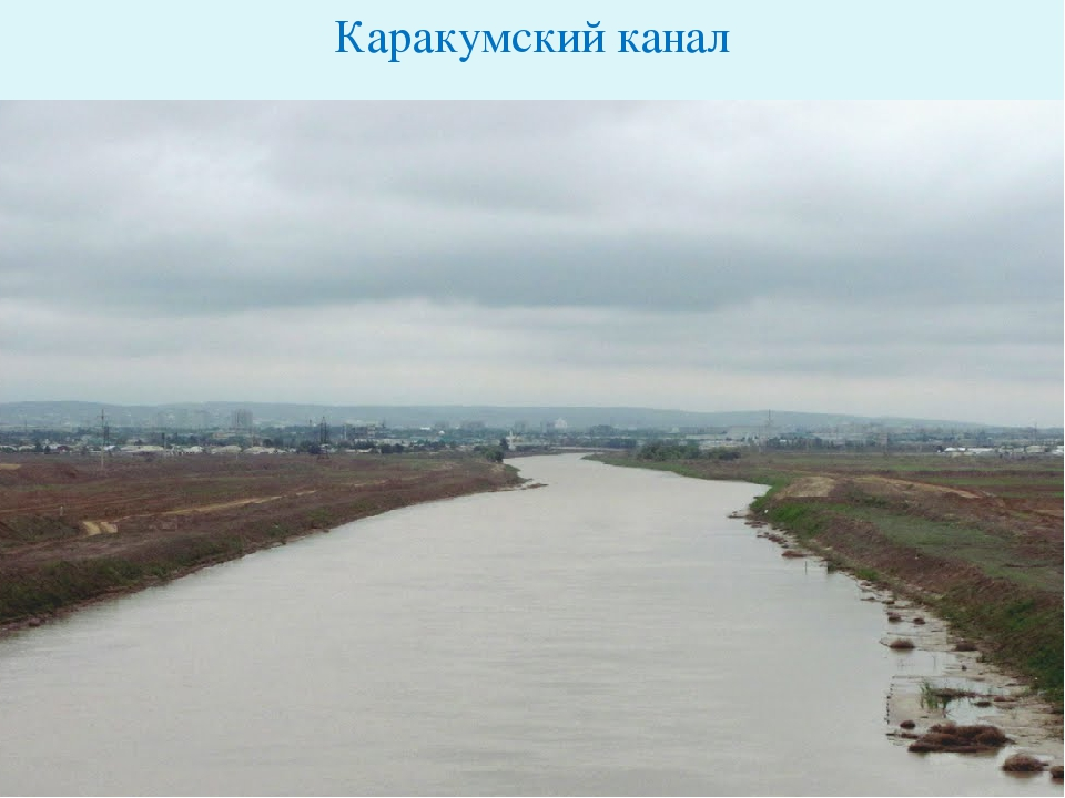 Каракумский канал