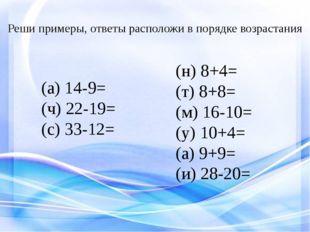 (а) 14-9= (ч) 22-19= (с) 33-12= (н) 8+4= (т) 8+8= (м) 16-10= (у) 10+4= (а) 9