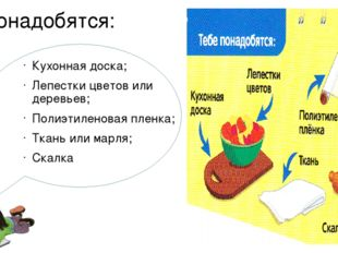 Понадобятся: Кухонная доска; Лепестки цветов или деревьев; Полиэтиленовая пл