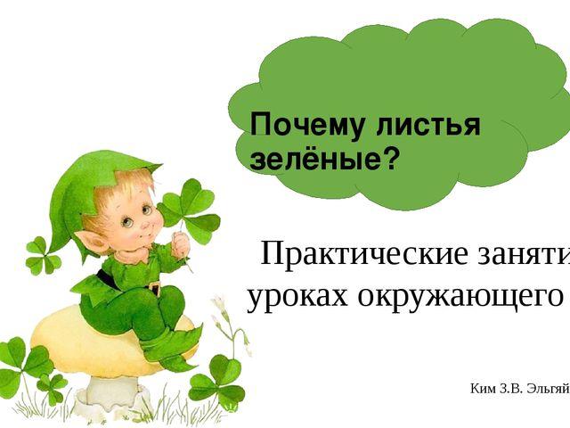 Почему листья зелёные? Практические занятия на уроках окружающего мира Ким З...