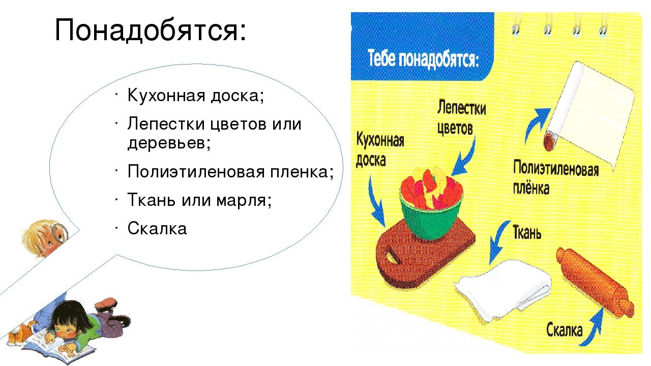 Понадобятся: Кухонная доска; Лепестки цветов или деревьев; Полиэтиленовая пл...