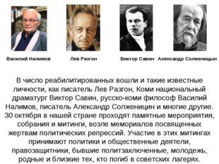 Василий Налимов Лев Разгон Виктор Савин Александр Солженицын В число реабилит