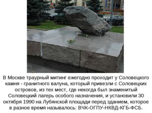В Москве траурный митинг ежегодно проходит у Соловецкого камня - гранитного в