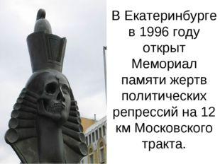 В Екатеринбурге в 1996 году открыт Мемориал памяти жертв политических репресс