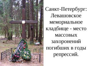 Санкт-Петербург: Левашовское мемориальное кладбище - место массовых захоронен