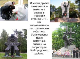 И много других памятников и памятных знаков в России и странах СНГ, как напом