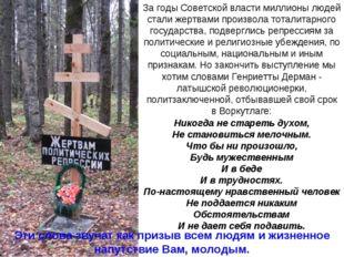 За годы Советской власти миллионы людей стали жертвами произвола тоталитарног