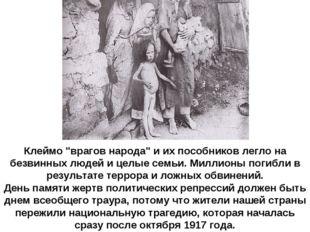 """Клеймо """"врагов народа"""" и их пособников легло на безвинных людей и целые семьи"""