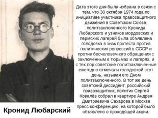 Дата этого дня была избрана в связи с тем, что 30 октября 1974 года по инициа