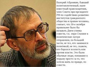 Валерий Абрамкин, бывший политзаключенный, ныне известный правозащитник, член
