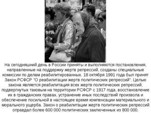 На сегодняшний день в России приняты и выполняются постановления, направленны