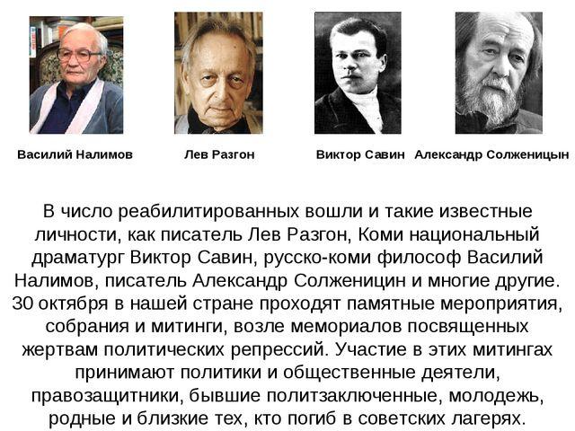 Василий Налимов Лев Разгон Виктор Савин Александр Солженицын В число реабилит...