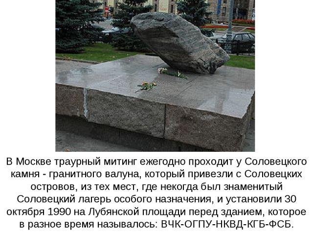 В Москве траурный митинг ежегодно проходит у Соловецкого камня - гранитного в...