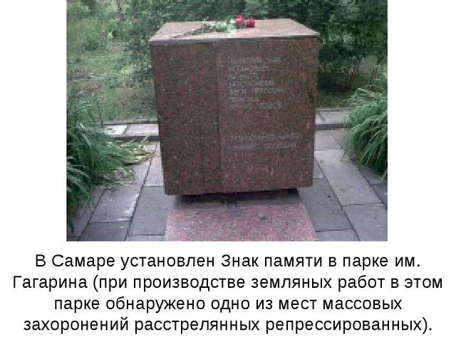 В Самаре установлен Знак памяти в парке им. Гагарина (при производстве землян...