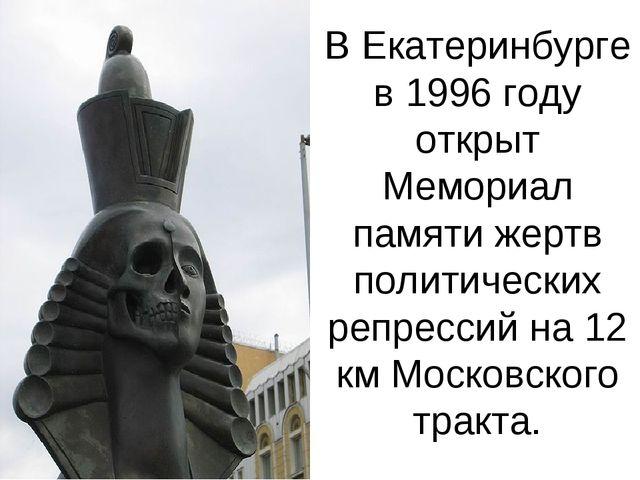 В Екатеринбурге в 1996 году открыт Мемориал памяти жертв политических репресс...