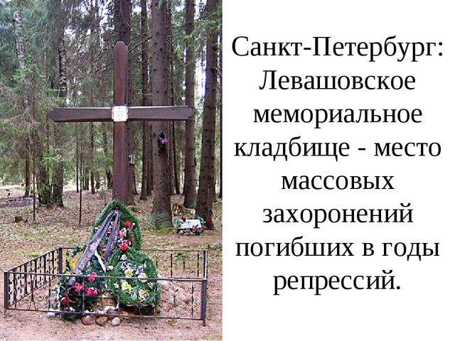 Санкт-Петербург: Левашовское мемориальное кладбище - место массовых захоронен...