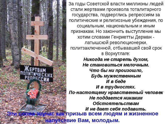 За годы Советской власти миллионы людей стали жертвами произвола тоталитарног...