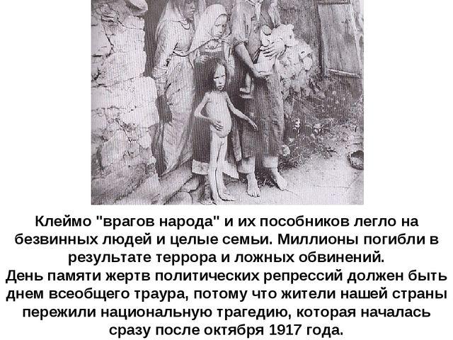 """Клеймо """"врагов народа"""" и их пособников легло на безвинных людей и целые семьи..."""