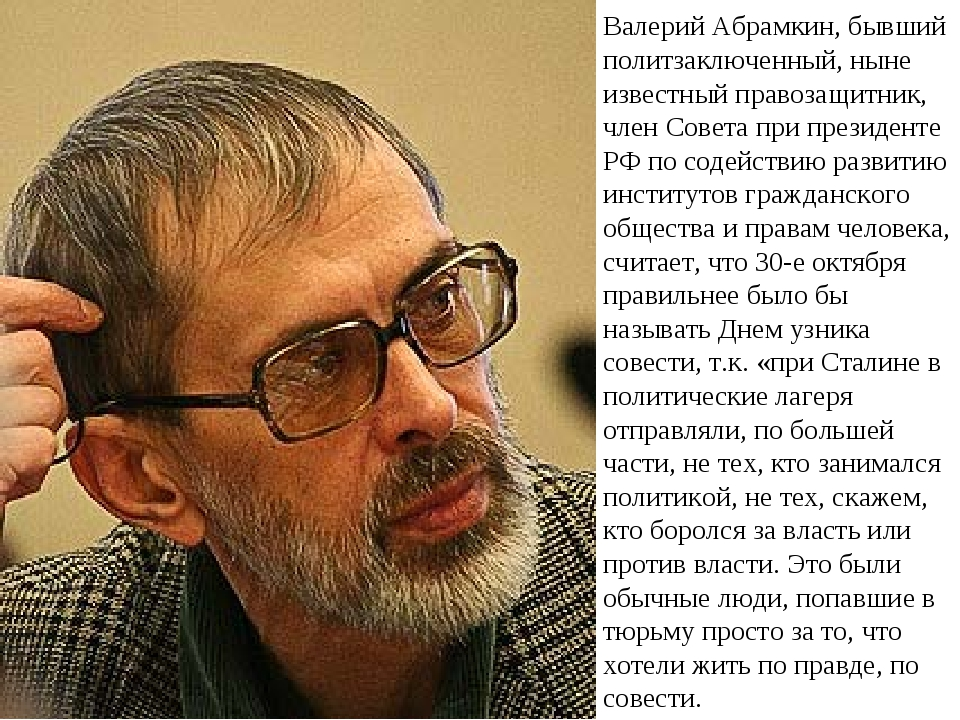 Валерий Абрамкин, бывший политзаключенный, ныне известный правозащитник, член...