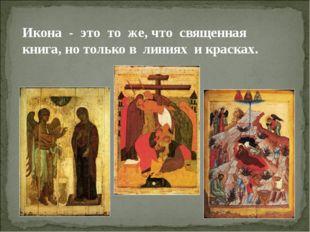 Икона - это то же, что священная книга, но только в линиях и красках.