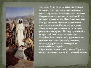 Ученики Христа называют его Сыном Божиим. Этот человек высок ростом и имеет н