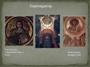 Пантократор Пантократор. Феофан Грек Пантократор Софийский собор в Киеве.
