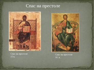 Спас на престоле Спас на престоле 15 в. Спас на престоле 16 в.