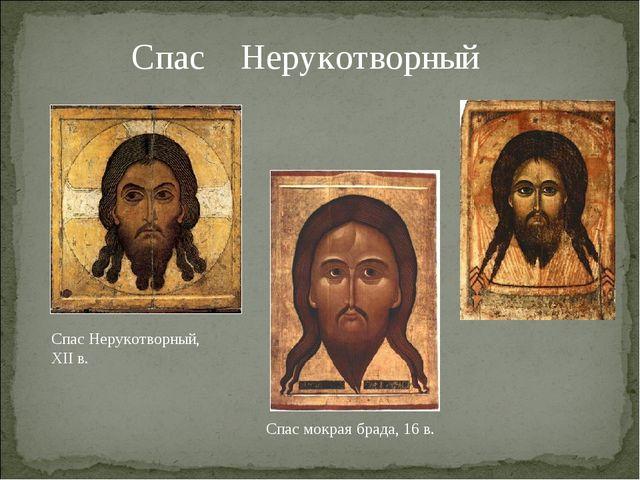 Спас Нерукотворный Спас мокрая брада, 16 в. Спас Нерукотворный, XII в.