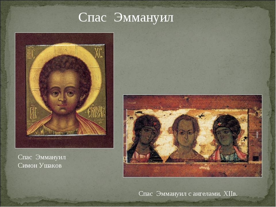 Спас Эммануил Спас Эммануил Симон Ушаков Спас Эммануил с ангелами. XIIв.