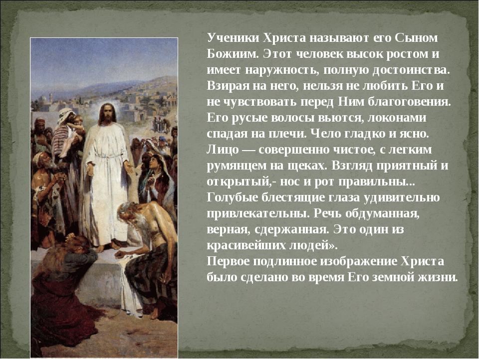 Ученики Христа называют его Сыном Божиим. Этот человек высок ростом и имеет н...