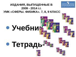 ИЗДАНИЯ, ВЫПУЩЕННЫЕ В 2009 - 2014 г.г. УМК «СФЕРЫ. ФИЗИКА». 7, 8, 9 КЛАСС Уче