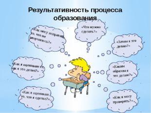 Таким образом, мы поняли, что наши педагоги подобно учащимся, обучаемым в усл