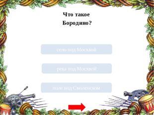 МОЛОДЕЦ Михаил Кутузов Переход хода Михаил Барклай де Толли Переход хода Пёт