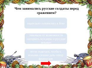 МОЛОДЕЦ полковнику Переход хода Кутузову Переход хода рассказчику Кому прина