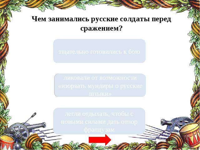 МОЛОДЕЦ полковнику Переход хода Кутузову Переход хода рассказчику Кому прина...