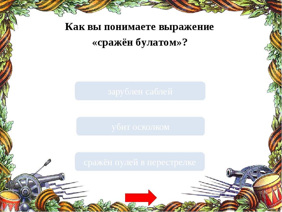 МОЛОДЕЦ восхищение подвигом русских солдат Переход хода стремление показать с...